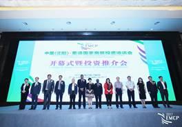Encontro de Empresários para a Cooperação Económica e Comercial entre a China e os PLP